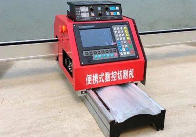 آلة قطع البلازما المعدنية المحمولة باستخدام الحاسب الآلي